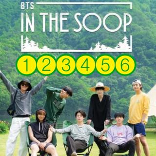 防弾少年団(BTS) - BTS💜 IN THE SOOP🌲🌳 episode①〜⑥🌱