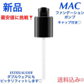 マック(MAC)のMAC リキッドファンデーション ポンプ★エスティーローダ ダブルウェアにも♡(ファンデーション)