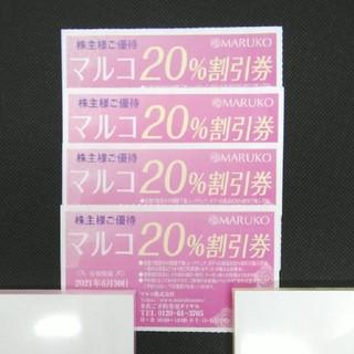 マルコ(MARUKO)のマルコ20%割引券✕4枚(その他)