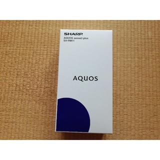 ■■■Aquos sense3 Plus ホワイト SIMフリー 新品■■