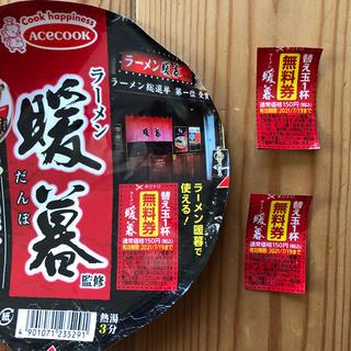 ラーメン 暖暮 替玉 無料券(麺類)