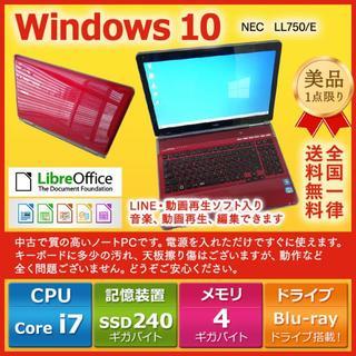 NEC - NEC Windows10 Core i7 4GB SSD 240GB搭載ノート