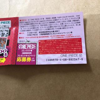 集英社 - 応募券 ワンピース ONE PIECE  キャンペーン
