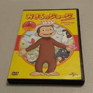 おさるのジョージ おともだちといっしょ! DVD(アニメ)