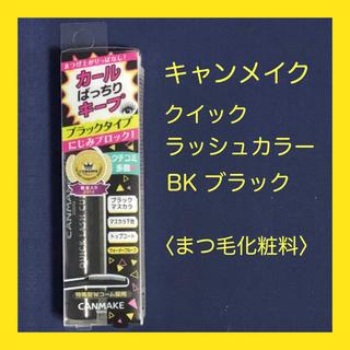 CANMAKE - 【新品】キャンメイク クイックラッシュカーラー BK ブラック 6g