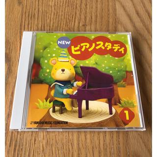 ヤマハ(ヤマハ)のヤマハ CD  NEW ピアノスタディ 1(キッズ/ファミリー)