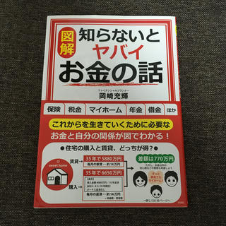 〈図解〉知らないとヤバイお金の話(ビジネス/経済)