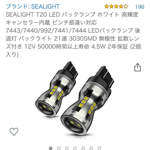 SEALIGHT T20 LED バックランプ ホワイト 高輝度 キャンセラー 自動車/バイクの自動車(汎用パーツ)の商品写真