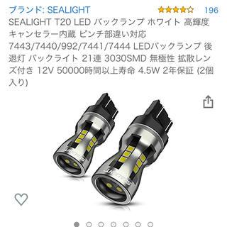 SEALIGHT T20 LED バックランプ ホワイト 高輝度 キャンセラー