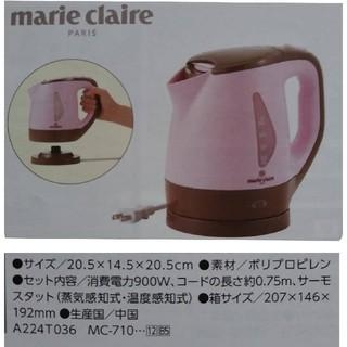 マリクレール(Marie Claire)のシルバーウィーク限定セール★Marie claire 電気ケトル(電気ケトル)
