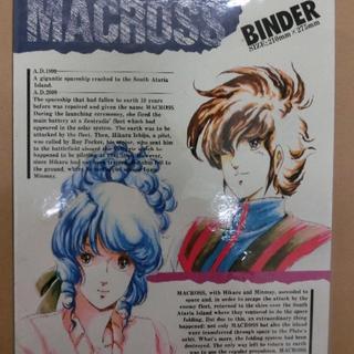 マクロス(macros)の超時空要塞マクロス バインダー(その他)