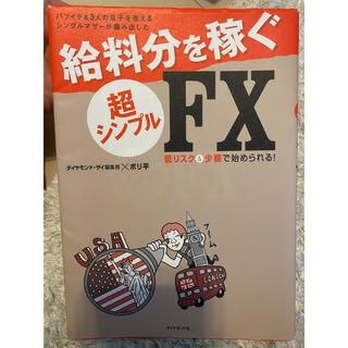 給料分を稼ぐ超シンプルFX(ビジネス/経済)