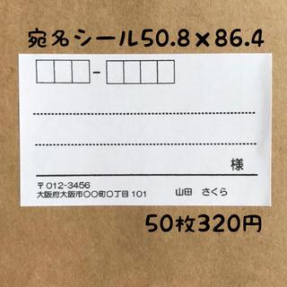 シンプル② 宛名シール50枚