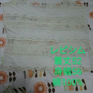ローリーズファーム(LOWRYS FARM)のレピシムローリーズファーム綿100%カットソー(カットソー(半袖/袖なし))