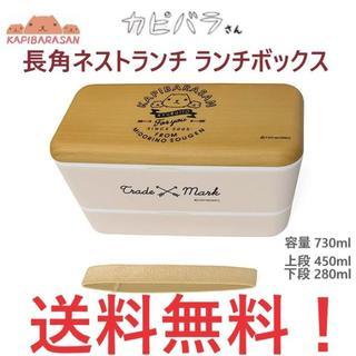 カピバラさん 長角ネストランチ ランチボックス 2段 ランチBOX 入れ子(弁当用品)