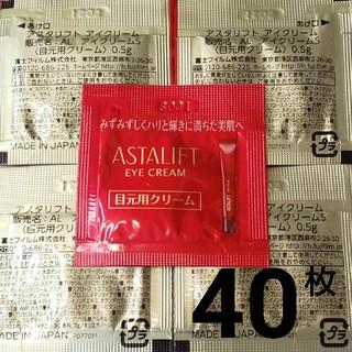 ASTALIFT - アスタリフト アイクリーム S 最新 0.5g×40枚 目元用クリーム パウチ