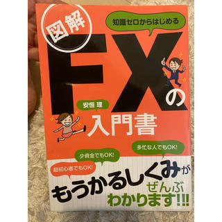 知識ゼロからはじめるFXの入門書(ビジネス/経済)