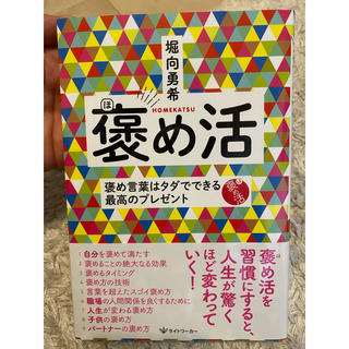 褒め活(ノンフィクション/教養)