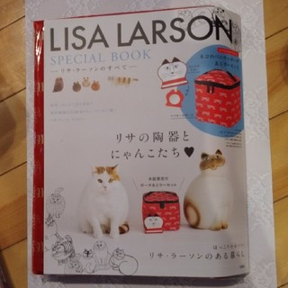 リサラーソン(Lisa Larson)のリサラーソン スペシャル BOOK リサラーソンのすべて(ポーチ)