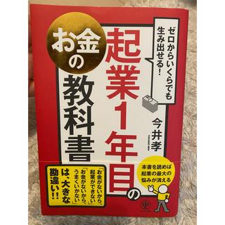起業1年目のお金の教科書(ビジネス/経済)