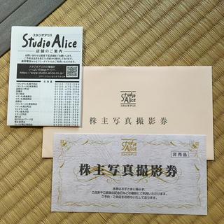 【ラクマ便】【匿名配送】スタジオアリス 株主写真撮影券 一枚