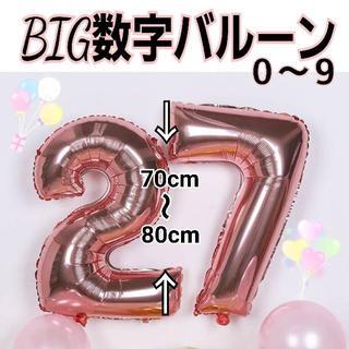 BIG数字バルーン 誕生日♪ 記念日♪バルーン☆デコレーション☆