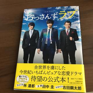 土曜ナイトドラマ「おっさんずラブ」公式ブック写真集 田中圭 林遣都 吉田鋼太郎