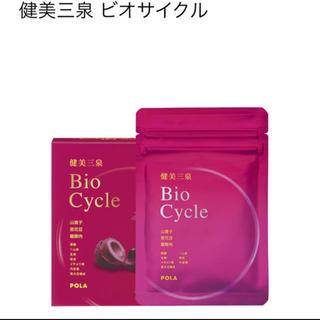 ポーラ(POLA)のPOLA 健美三泉 ビオサイクル 180粒(その他)