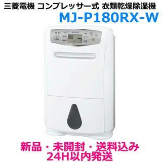 三菱電機 - 【新品・箱潰有】衣類乾燥除湿機 サラリ 大容量 39畳 MJ-P180RX