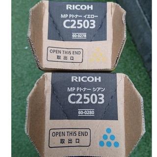 RICOH - リコーMP Pトナー C2503 イエロー&シアン 各1本
