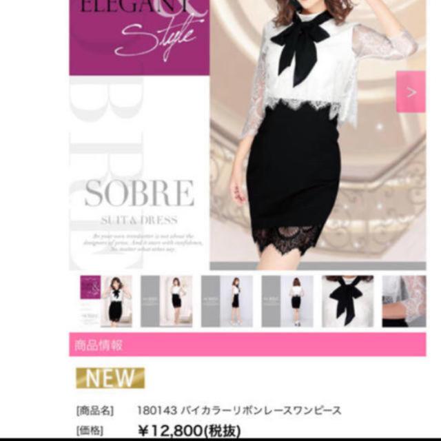 JEWELS(ジュエルズ)のSOBRE  ドレス レディースのフォーマル/ドレス(ミニドレス)の商品写真