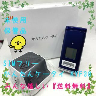キョウセラ(京セラ)の未使用 au 京セラ かんたんケータイ KYF38 ブルー(携帯電話本体)