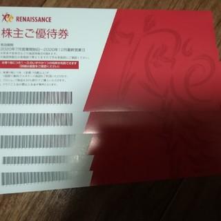 ルネサンス 株主優待券 5枚分