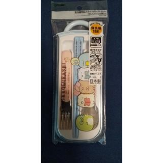 サンリオ(サンリオ)の食洗機対応スライド式トリオセット(すみっコぐらし)(スプーン/フォーク)
