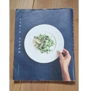 ささたくや サラダの本(料理/グルメ)