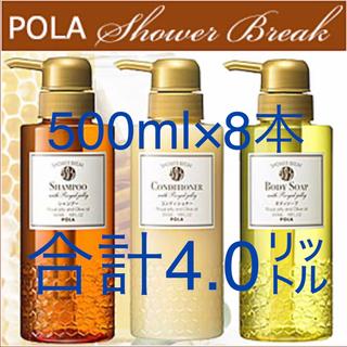 ポーラ(POLA)のシャワーブレイク プラス 詰め替え500ml8パック POLA(シャンプー)