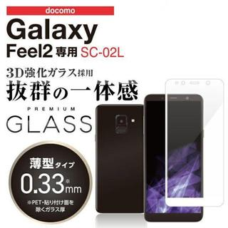 エレコム(ELECOM)のGalaxy Feel2 強化ガラスフィルム 0.33 ギャラクシー ドコモ(保護フィルム)