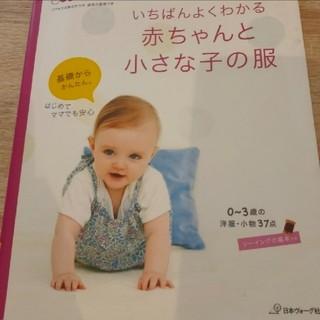 「いちばんよくわかる赤ちゃんと小さな子の服 0~3歳の洋服・小物37点」(型紙/パターン)