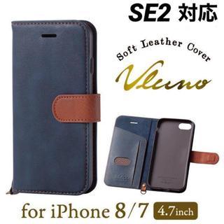 エレコム(ELECOM)のiPhone8 iPhone7 SE2対応 手帳型 ネイビー ソフトレザーカバー(iPhoneケース)