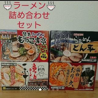 【未開封】有名店ラーメン詰め合わせセット   8食分(2食分×4種類)(麺類)