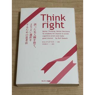 Think right 誤った先入観を捨て、よりよい選択をするための思考法