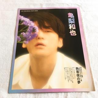 カトゥーン(KAT-TUN)のTVガイド 2020年 9/4号 亀梨和也(音楽/芸能)