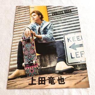 カトゥーン(KAT-TUN)のTVガイド 2020年 9/4号 上田竜也(音楽/芸能)