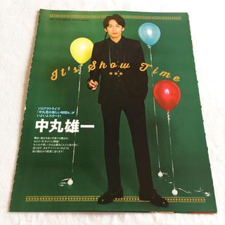 カトゥーン(KAT-TUN)のTVガイド 2020年 9/4号 中丸雄一(音楽/芸能)