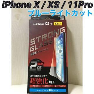 エレコム(ELECOM)のiPhoneX/XS/11Pro対応 超強化ガラスフィルム ブルーライトカットb(保護フィルム)