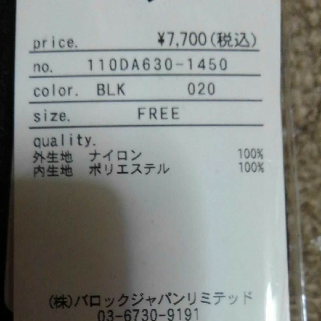 rienda(リエンダ)の最終価格新品リエンダブラウス レディースのトップス(シャツ/ブラウス(長袖/七分))の商品写真