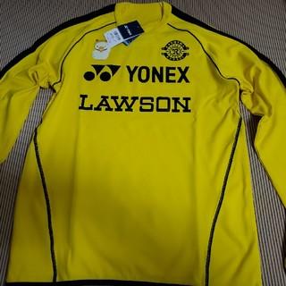 ヨネックス(YONEX)の柏レイソル選手用トレーニングウェア(長袖・Lサイズ)(ウェア)