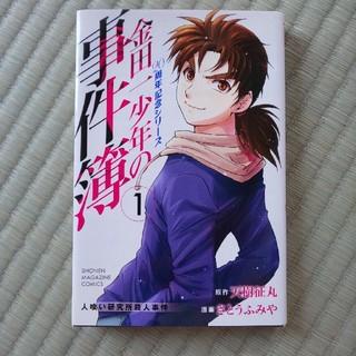 金田一少年の事件簿 20周年記念シリーズ 1