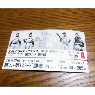 ヨミウリジャイアンツ(読売ジャイアンツ)のクライマックスシリーズ 2008 チケット(野球)