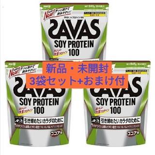 ザバス(SAVAS)のザバス ソイプロテイン100 ココア味 3袋(プロテイン)